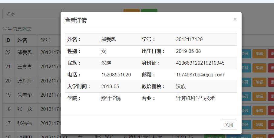 QQ图片20190520150550.png